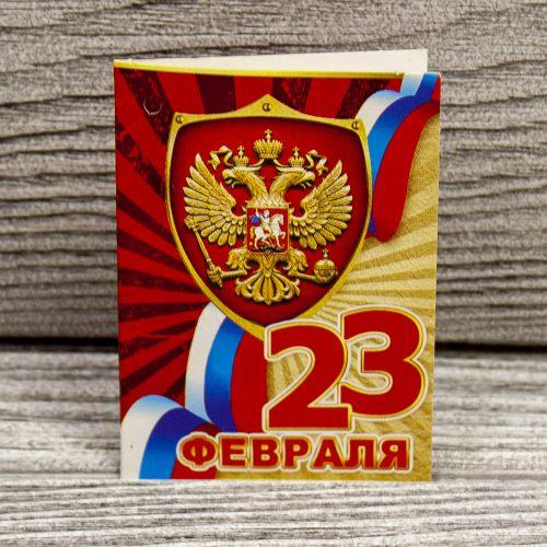 """Мини открытка """"23 февраля"""""""