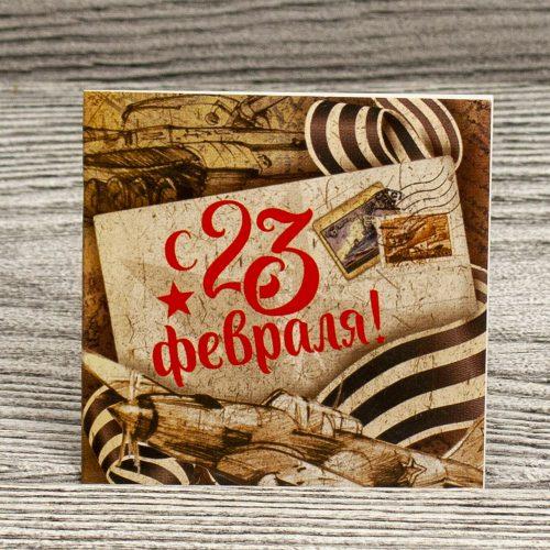 """Мини-открытка """"23 февраля"""""""