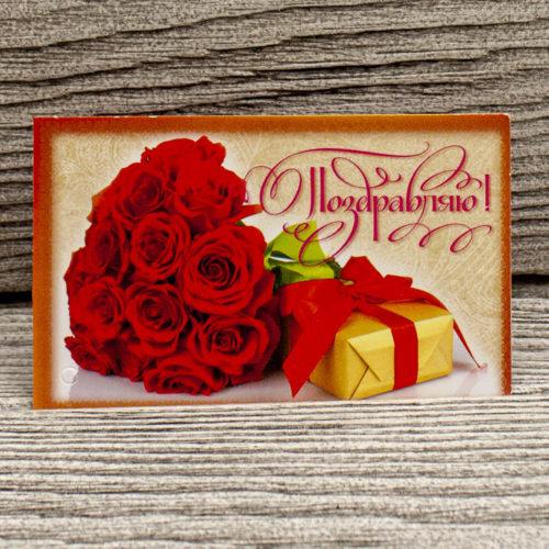 Мини открытка «Поздравляю»