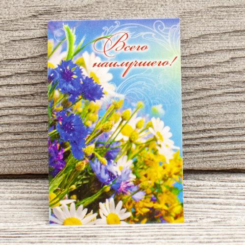 Мини открытка «Всего наилучшего»