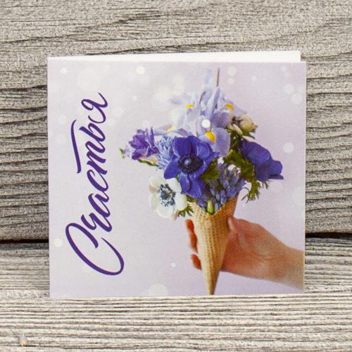 Мини‒открытка «Счастья»