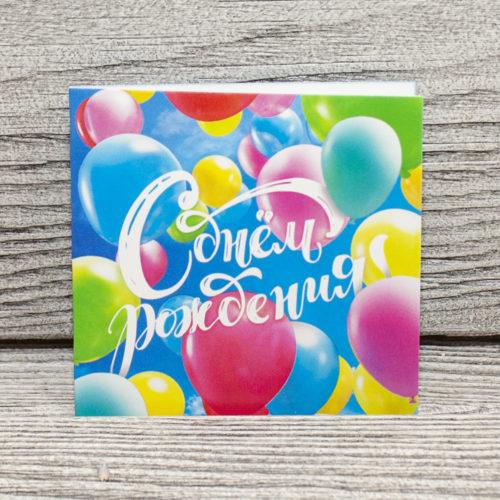 Мини–открытка «С днём рождения, шарики»
