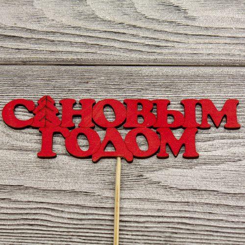 """Декоративная вставка """"С новым годом"""""""