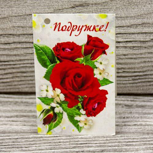 Мини-открытка «Подружке»