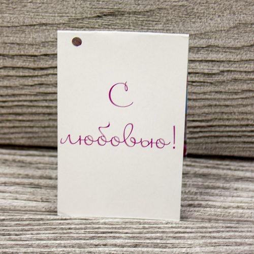 Мини открытка «С любовью»