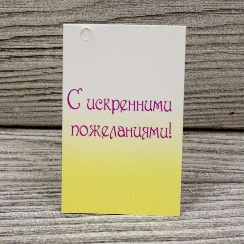 Мини открытка «С искренними пожеланиями»