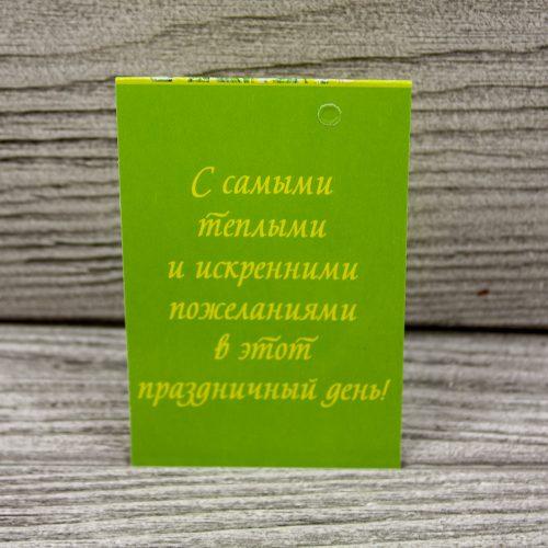 Мини открытка «С самыми теплыми ...»