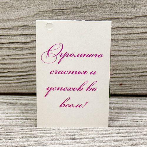Мини открытка «Огромного счастья»