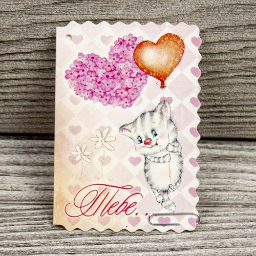 Мини открытка «Тебе»