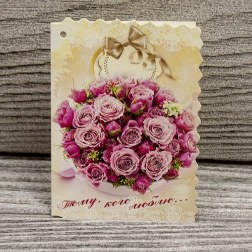 Мини открытка «Тому кого люблю»