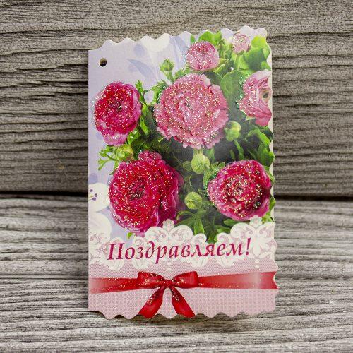 Мини открытка «Поздравляем»